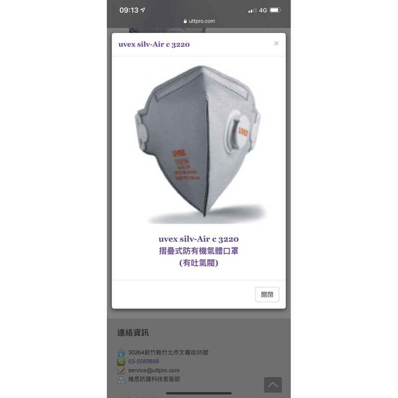 UVEX silv air 3220 口罩