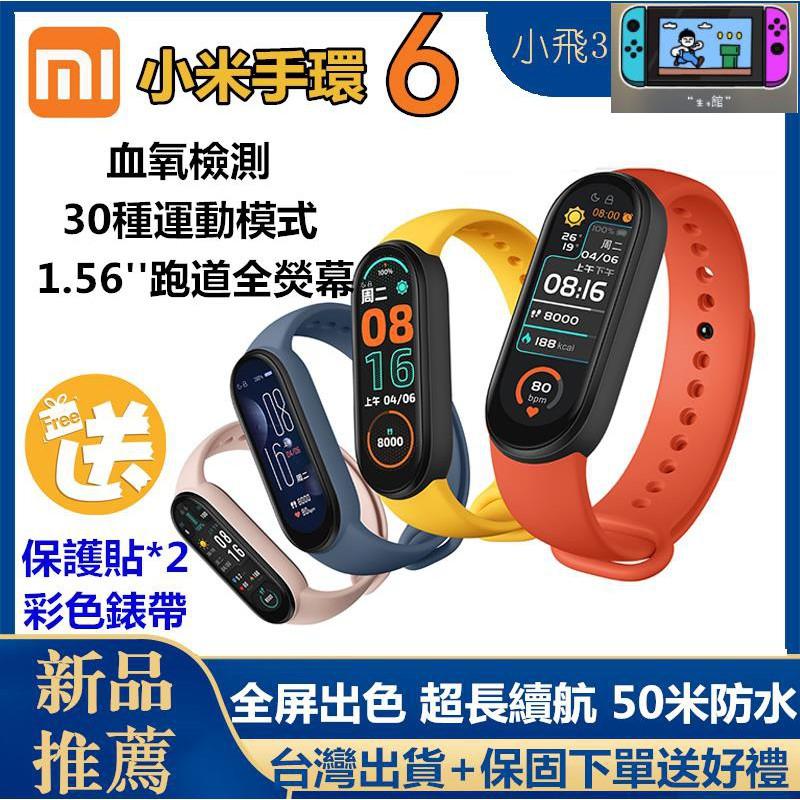 快速出貨 618全站免運【新品預購】 小米手環6全屏 標準版 智慧穿戴裝置 APP訊息來電提醒顯示