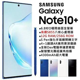 全新未拆台灣公司Samsung Galaxy Note10+ 12G/256G 6.8吋 N9750台灣公司保固18個月