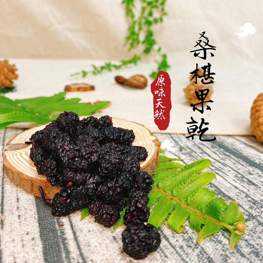水果乾系列【桑椹果乾】長發 專營 蜜餞 水果乾 批發工廠