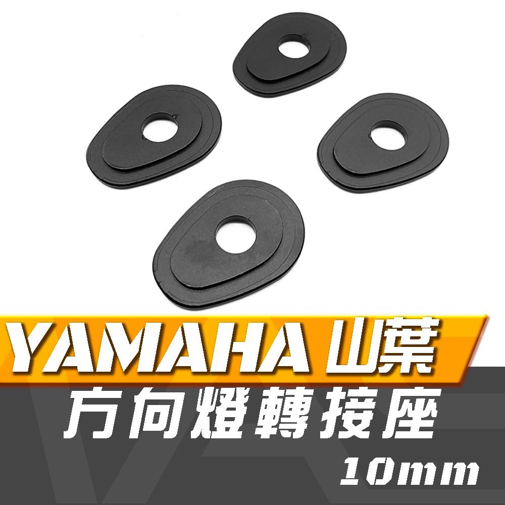 【NAS】YAMAHA專用「方向燈轉接座」R15 MT R3 R1 R6 FZS FAZER FZ150 方向燈墊片