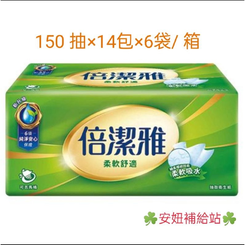 ☘️安妞補給站☘️,宅配免運,倍潔雅-柔軟舒適抽取式衛生紙150 抽×84 包/ 箱