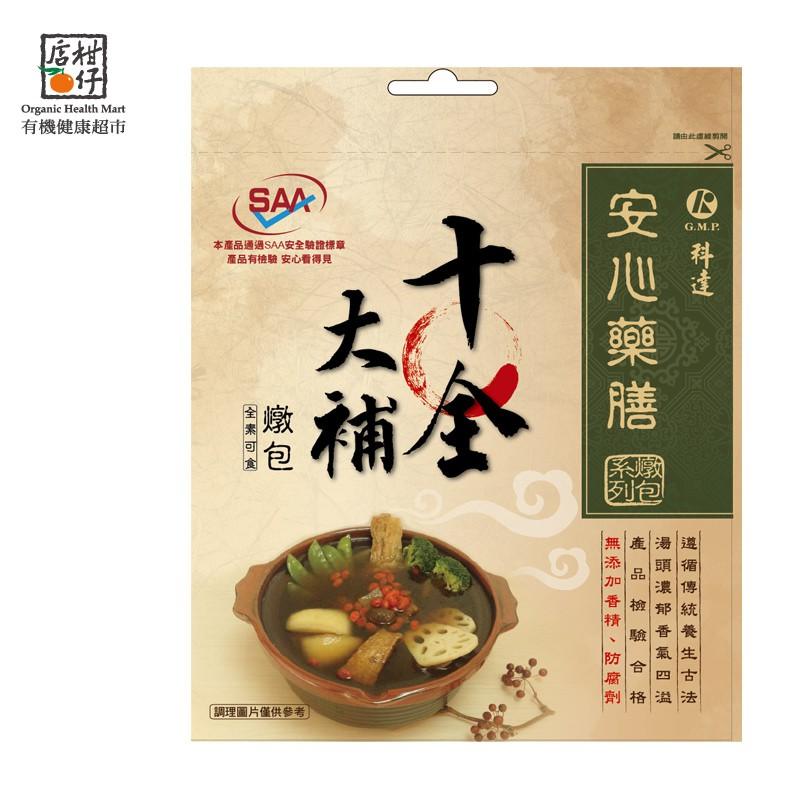 安心藥膳燉包-十全大補50g/包