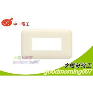 ☆水電材料王☆ 中一JYE 大面板組裝單品  JY-6803三孔蓋板 新竹市
