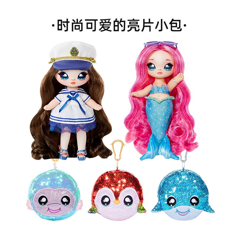 nanana驚喜娜娜娜女孩禮物玩具閃亮美人魚娃娃可水洗美髮玩偶布包