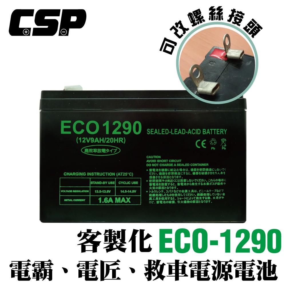 ECO1290 (12V9Ah)超級電匠 WAGAN 電池自行更換 MP309 MP525 MP109【客製化螺絲接頭】