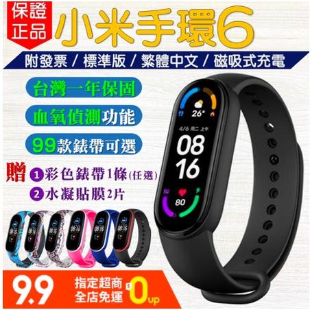 台灣現貨|小米手環6|保固一年「選贈水凝保護膜2片+彩色錶帶」小米手環6代 血氧檢測 標準版