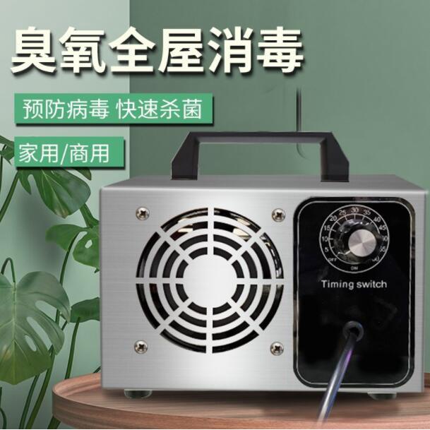 空氣清淨機 110V臭氧發生器 除甲醛 臭氧消毒機空氣殺菌臭氧機空氣淨化機臭氧發生器臭氧消毒機除甲醛異味空氣淨化
