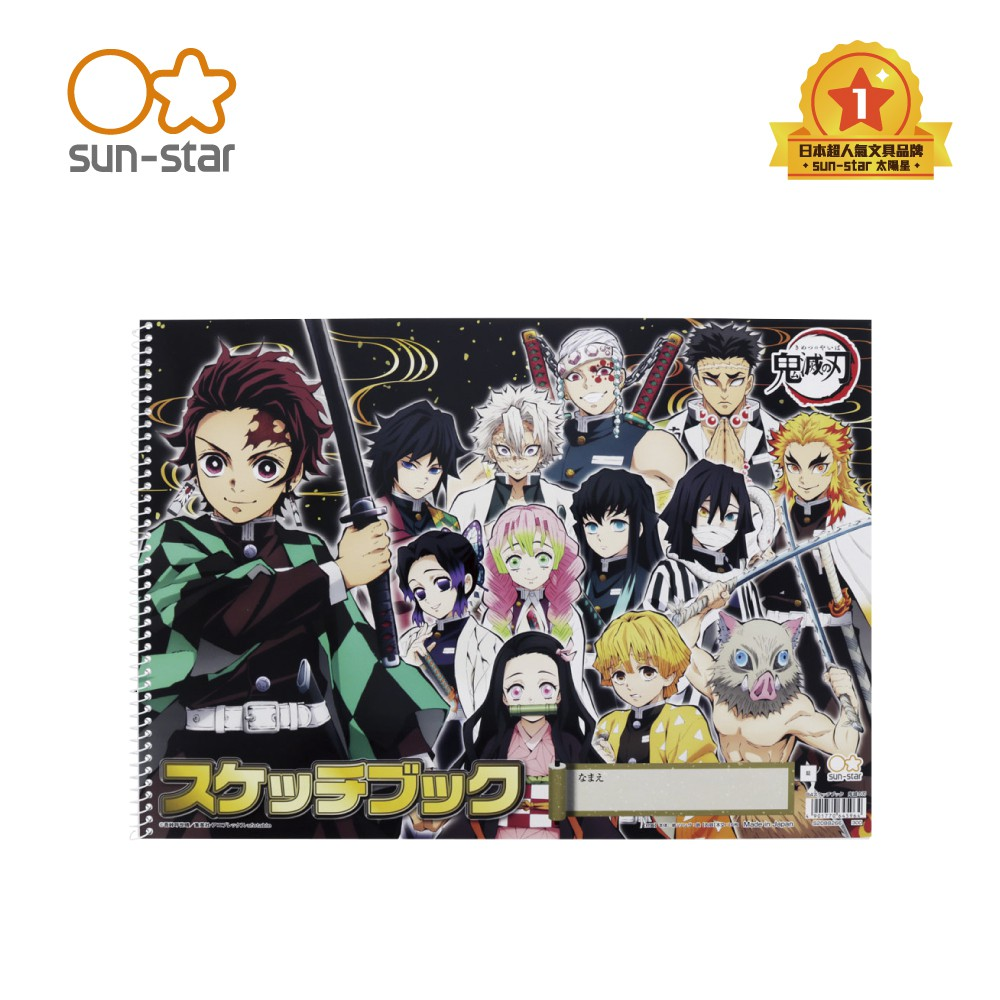 sun-star 日本進口 鬼滅之刃 空白素描繪圖本 B4【urban prefer】