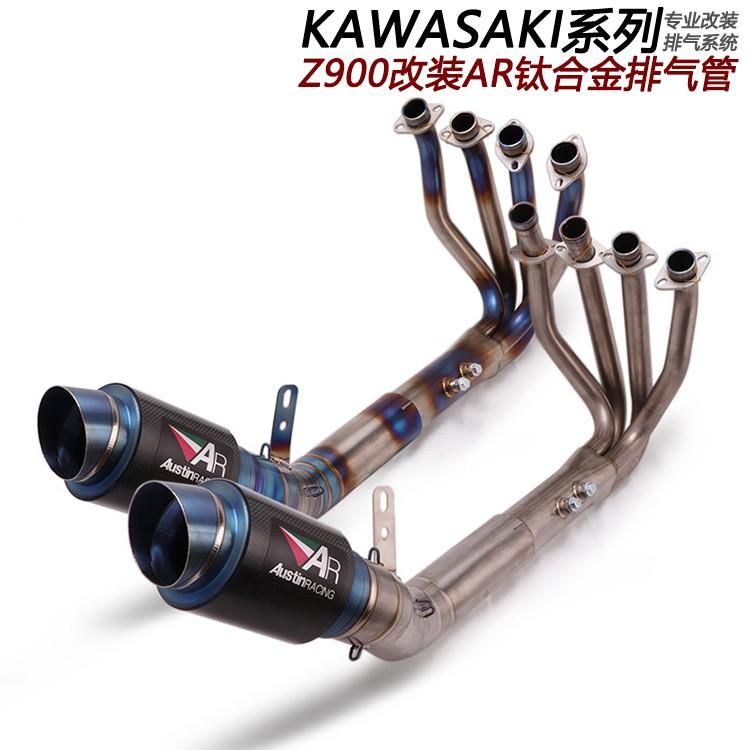 【現貨發送】適用于川崎Z900改裝AR排氣管ninja Z900AR排氣管鈦合金全段