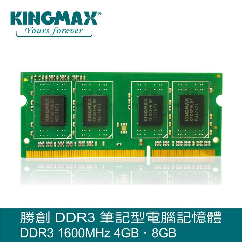 【KINGMAX 勝創】DDR3 1600MHz SO-DIMM 4GB 8GB 全新 筆記型 電腦記憶體 1.35V