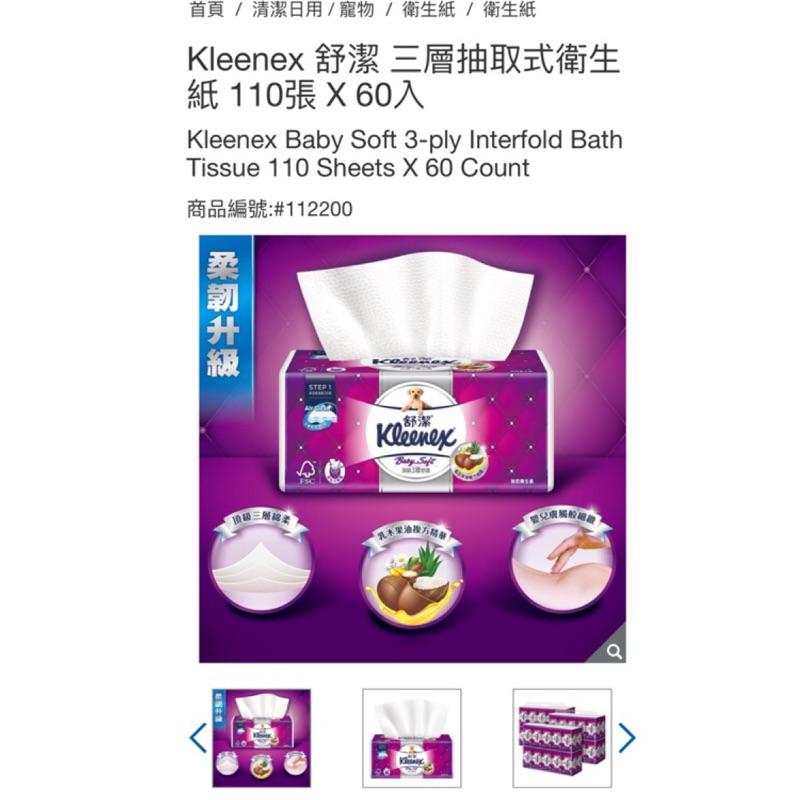 (好市多網路代購)Kleenex 舒潔 三層抽取式衛生紙