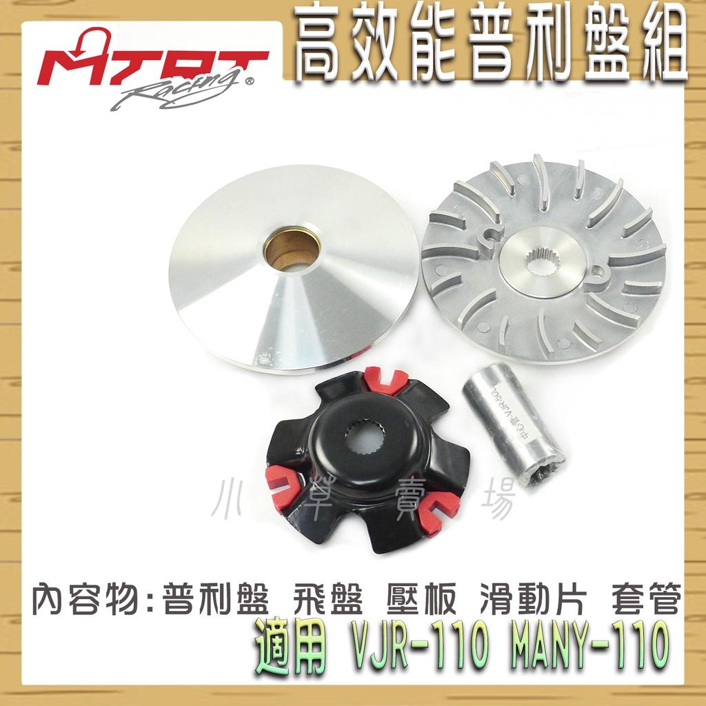 MTRT 傳動前組 普利盤 楓葉盤 壓板 滑件 套管 普利盤前組 適用 VJR MANY 110