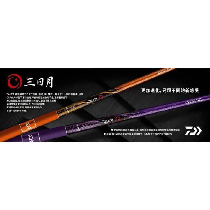 """28調 只有7/8""""693釣具""""---日本大和DAIWA 三日月肆式210/240 釣蝦竿 約28調兩段ZOOM7尺8尺"""