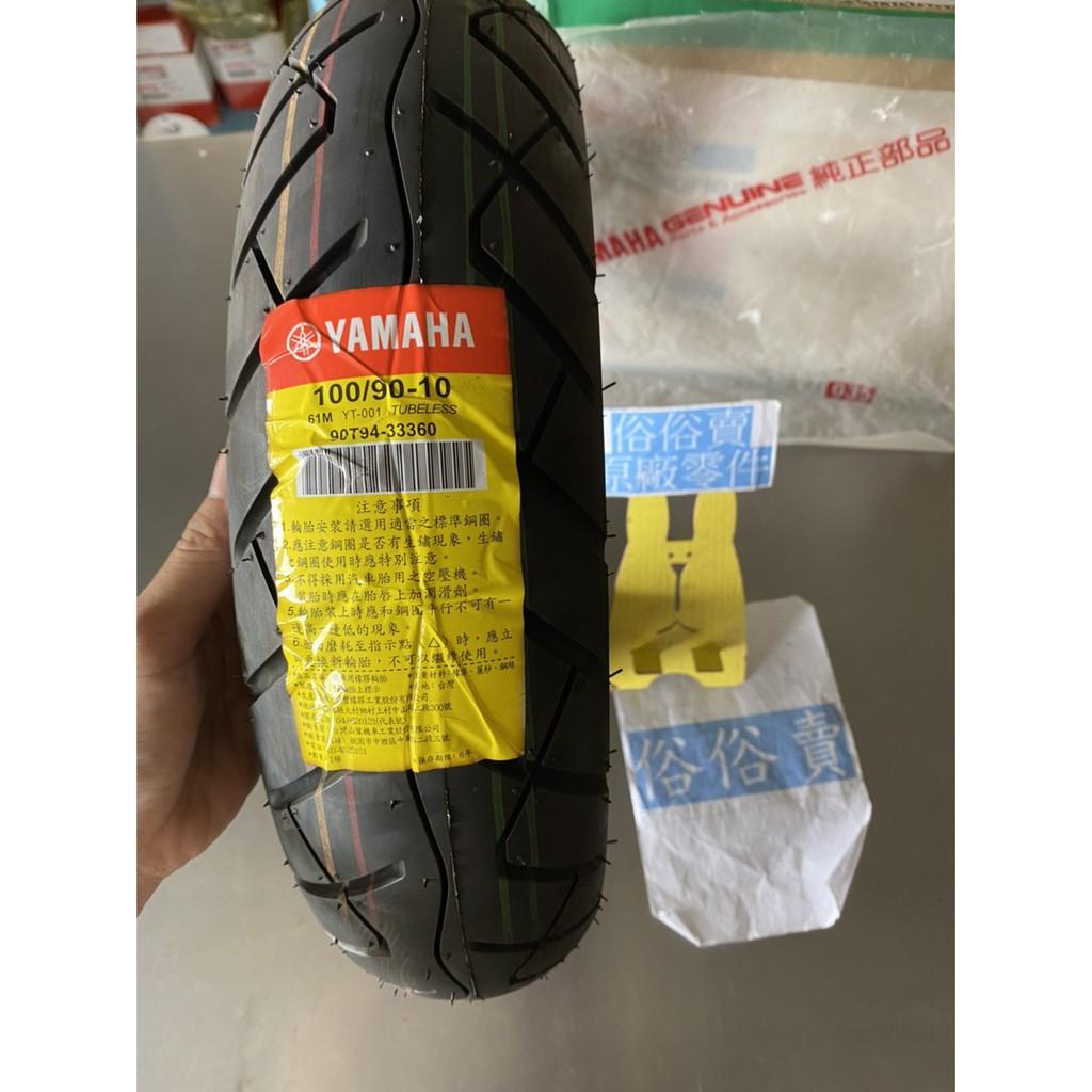 俗俗賣YAMAHA山葉原廠 輪胎 100/90-10 YT-001 10吋 黃標 高速胎 料號:90T94-33360