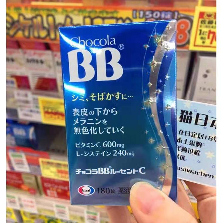 chocola BB 俏正美 藍BB 美白BB 180錠 日本代購 臺灣現貨
