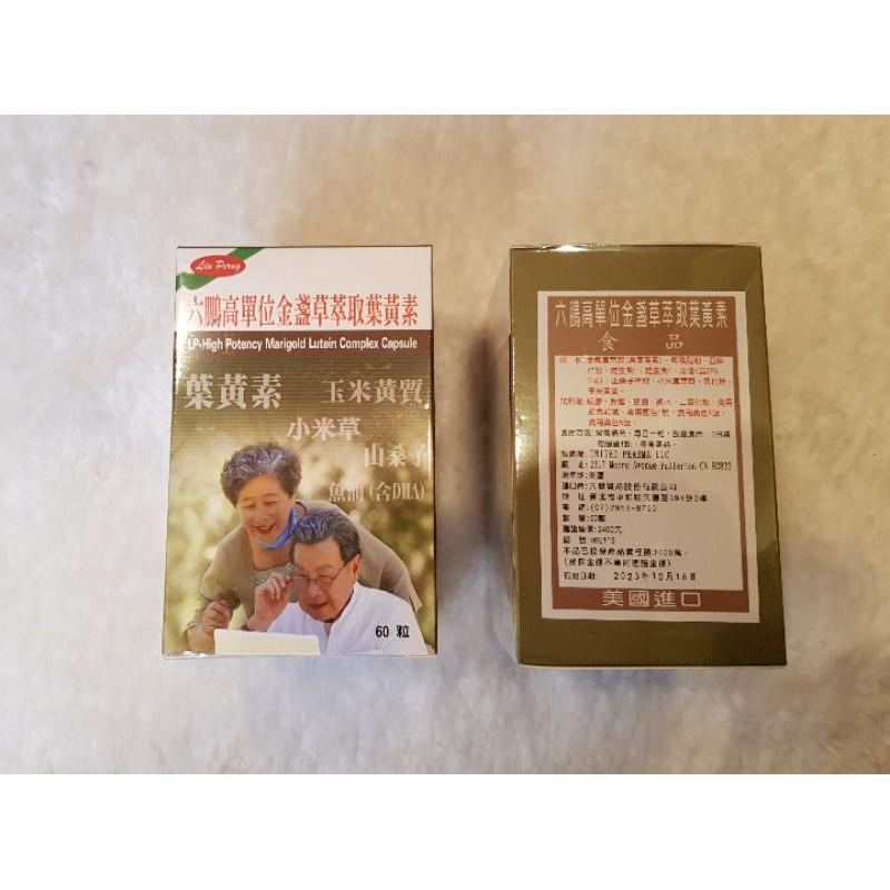 【六鵬】 高單位金盞草萃取葉黃素_60粒/盒