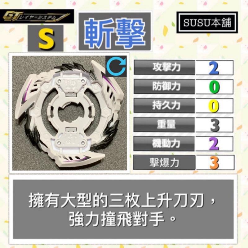 【Susu本舖】戰鬥陀螺 爆烈世代GT 斬擊 基礎輪盤拆售系列 B134 B136 B140 B146 B149