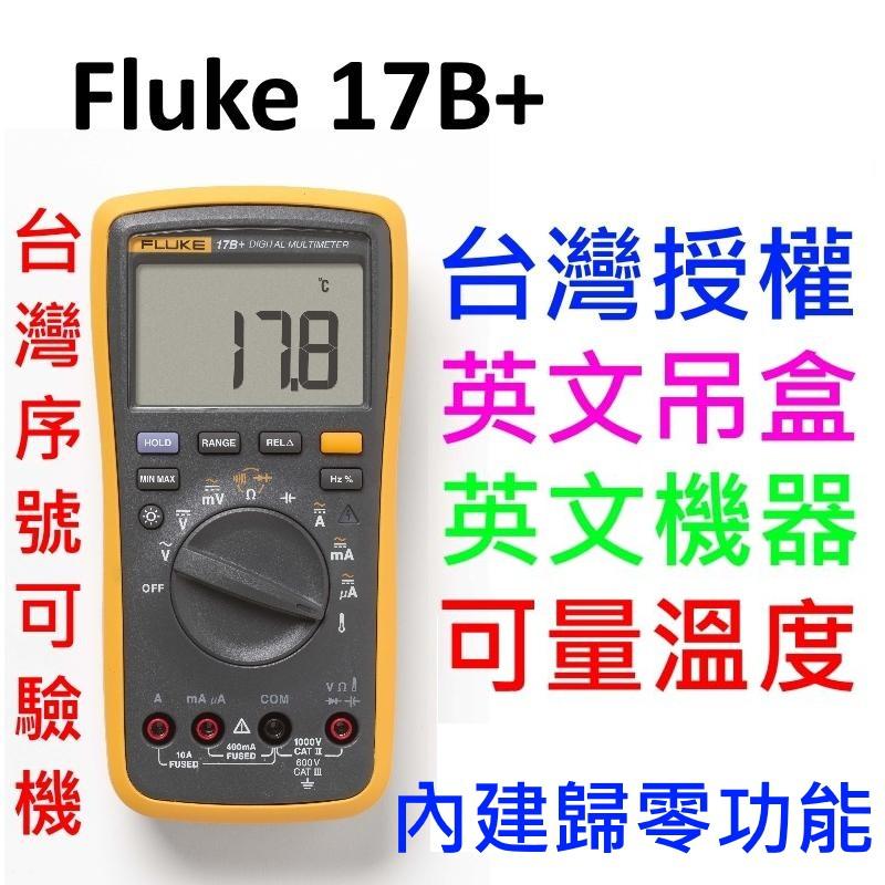 [全新] Fluke 17B+ PLUS 升級版 / 可刷卡 / 含保固 另有15b+