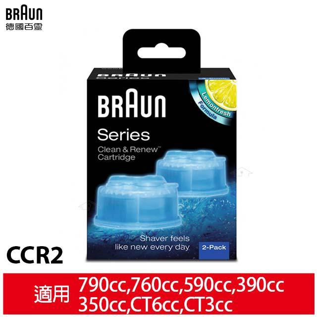 德國百靈BRAUN CCR2匣式清潔液(2入)9095cc、9090cc、3090cc、3050cc、790cc