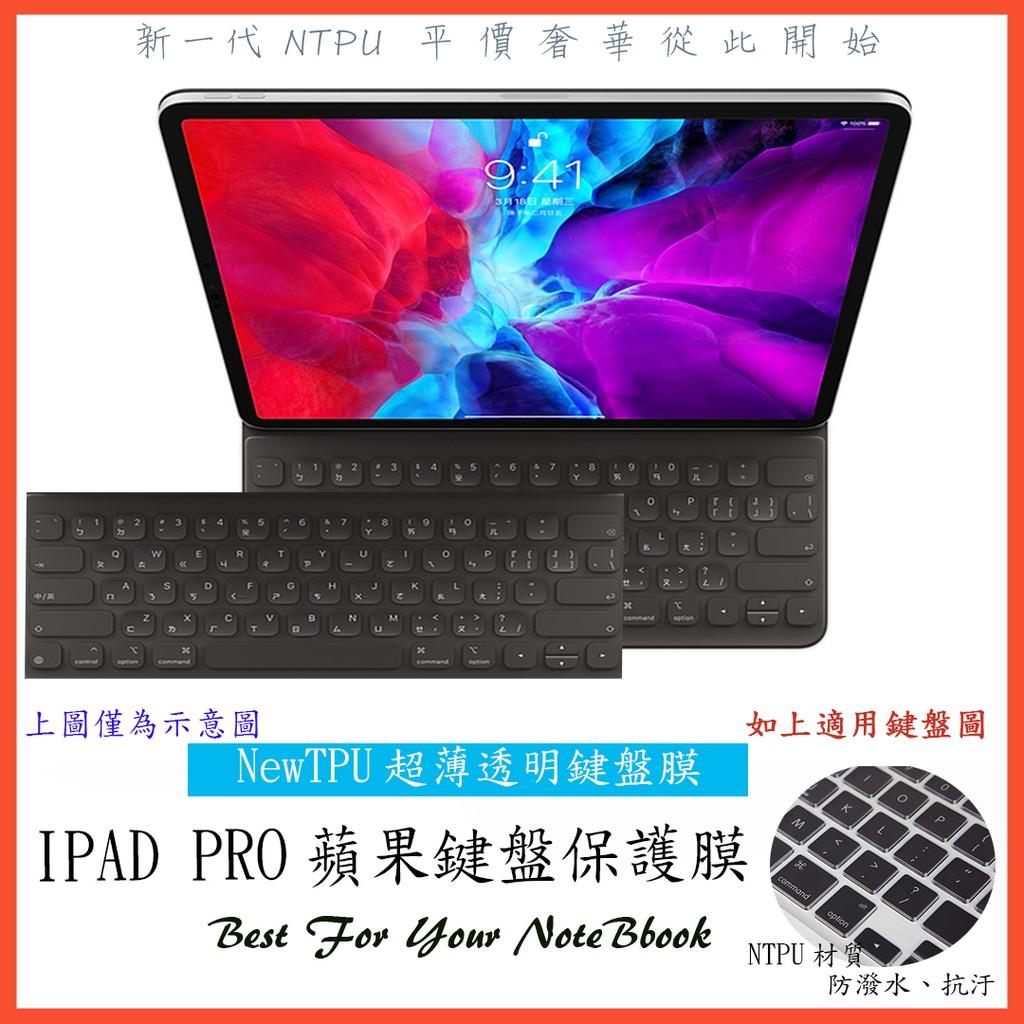 TPU材質 IPAD PRO 11吋 12.9吋 蘋果 APPLE 鍵盤保護膜 鍵盤保護套 鍵盤膜 聰穎鍵盤膜 鍵盤套