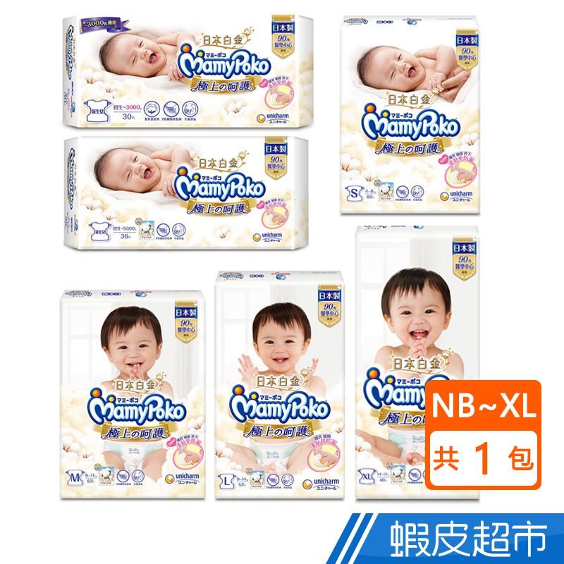 滿意寶寶 極上の呵護 單包(3S/NB/S/M/L/XL) (紙尿褲/尿布/日本白金) 現貨