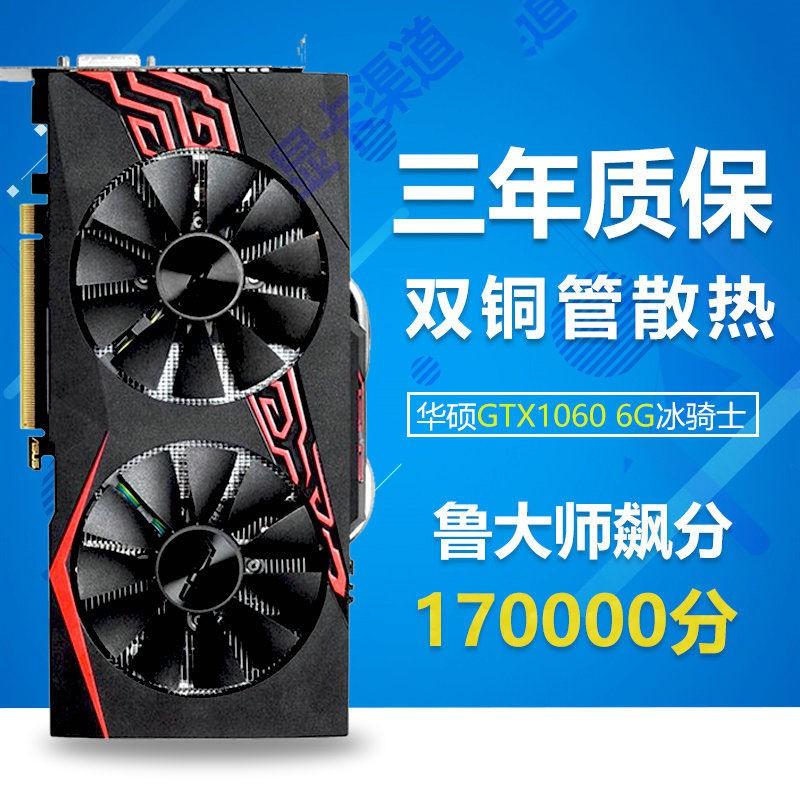 電腦熱賣華碩GTX1060 O6G GAMING冰騎士1066 3g電腦游戲顯卡吃雞臺式主機