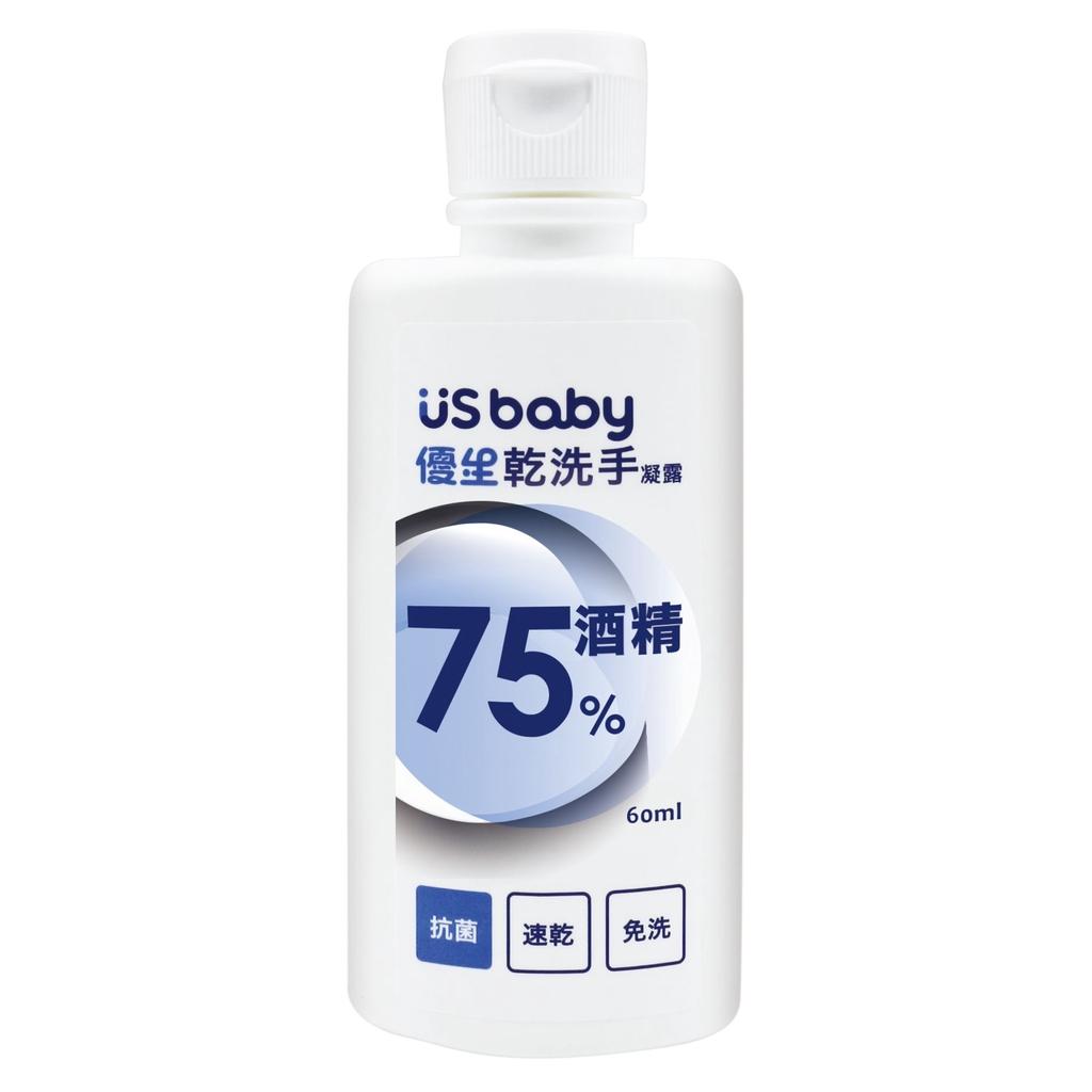 優生 乾洗手凝露60ml (75%酒精)【甜蜜家族】