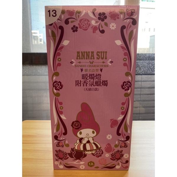 全新7-11限量三麗鷗Anna Sui &Sanrio聯名暖燭燈附香氛蠟燭(天使白款)
