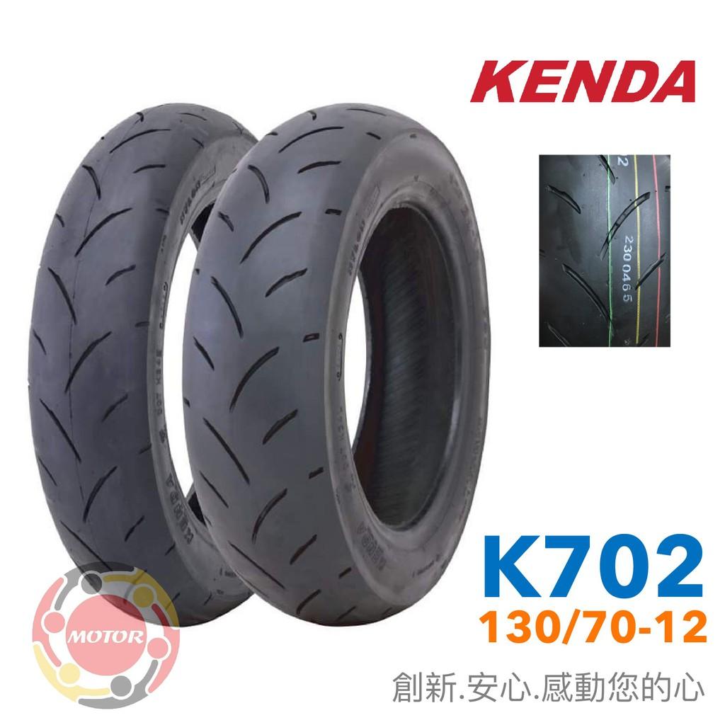 輪動未來生活-KENDA 建大輪胎 K702 130/70-12