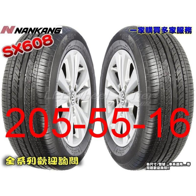 桃園 小李輪胎 南港 輪胎 NANKAN SX608 205-55-16靜音 舒適 特價中 各尺寸規格歡迎詢價