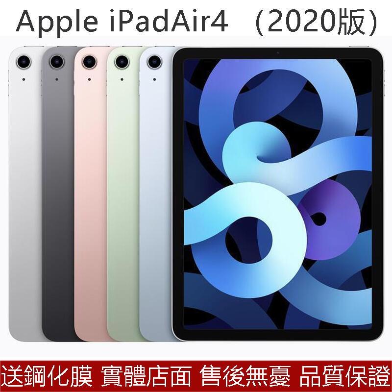 預購二手Apple iPad Air4 (2020版) 256G 64G WiFi 4G LTE 平板電腦 福利機