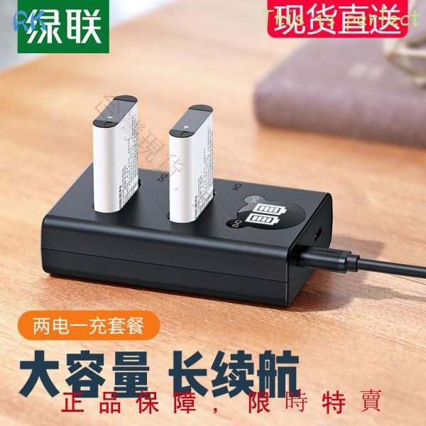 (現貨 全新)綠聯 相機電池NP-BX1充電器套裝適用索尼SONY黑卡RX100 M7G RX10