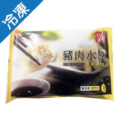紅豆食府-韭黃高麗菜豬肉水餃475公克(19公【愛買冷凍】