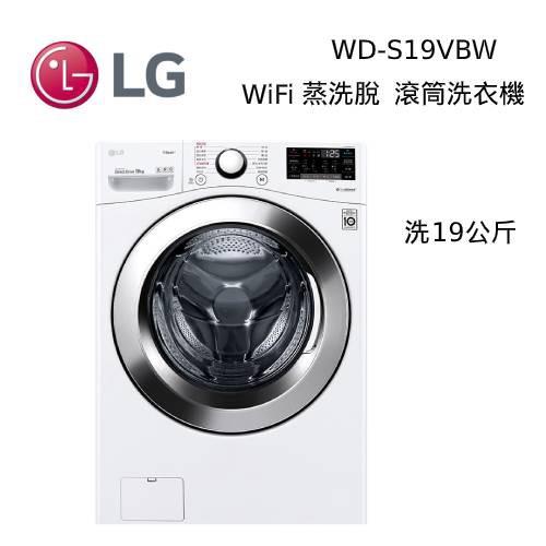 LG 19公斤 WD-S19VBW WiFi 蒸洗脫 滾筒洗衣機 冰磁白 含基本安裝【私訊再折】