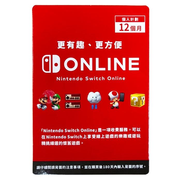 【NS】【周邊】任天堂12個月會員卡(Nintendo Switch Online 個人計劃12個月) 香港地區帳使用