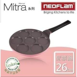 neoflam-Mitra系列鬆餅鍋-粉26公分 新北市