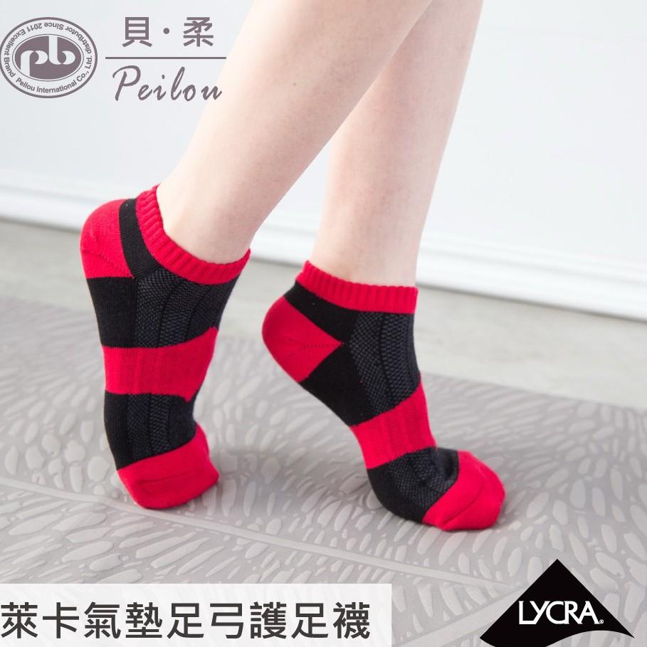 [滿額免運]貝柔足弓氣墊運動船型襪(男/女)(單雙)