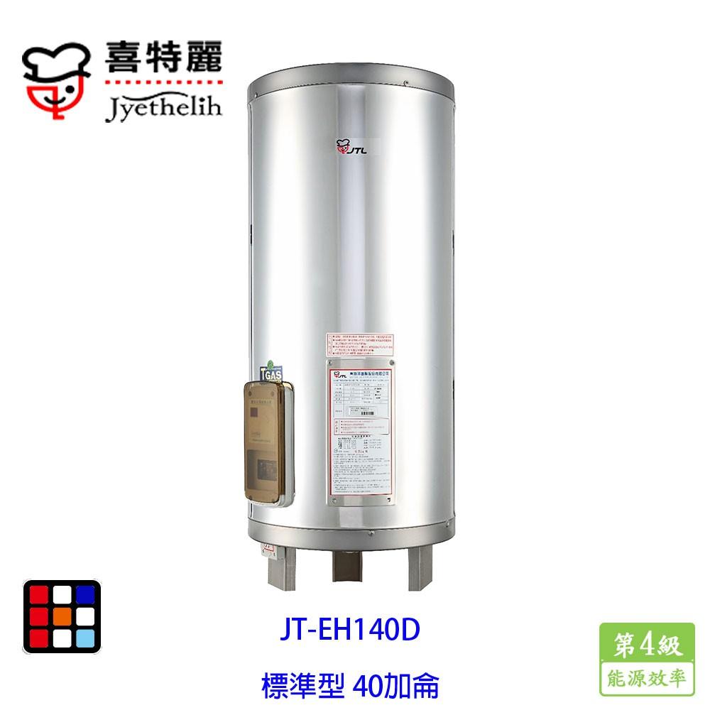 喜特麗 JT-EH140D 儲熱式 電熱水器 40加侖 標準型