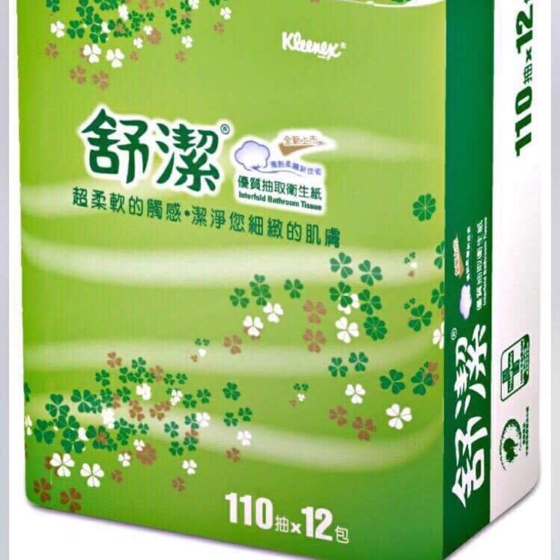 現貨❗️舒潔抽取式衛生紙 110抽72包一箱