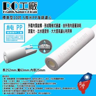 ((Ro工廠))標準十吋國際通用規格濾心 台中市