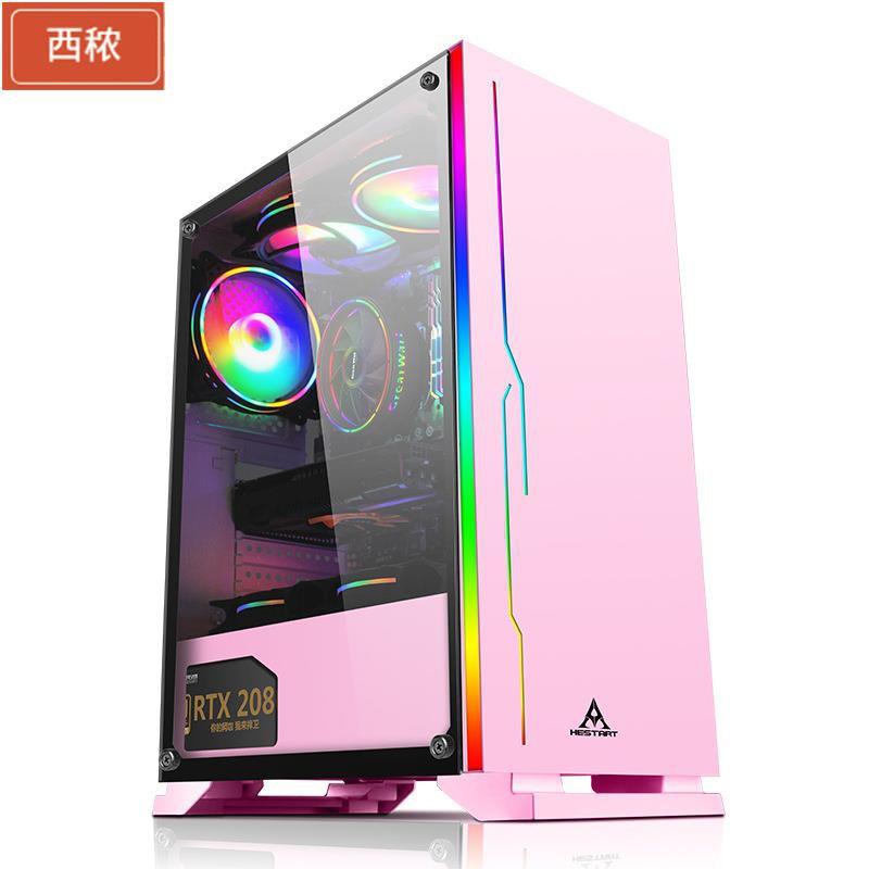 【現貨免運】RGB炫彩電腦主機殼桌上型電腦主機殼 粉色 /白色 /黑色西秾汽車百貨館