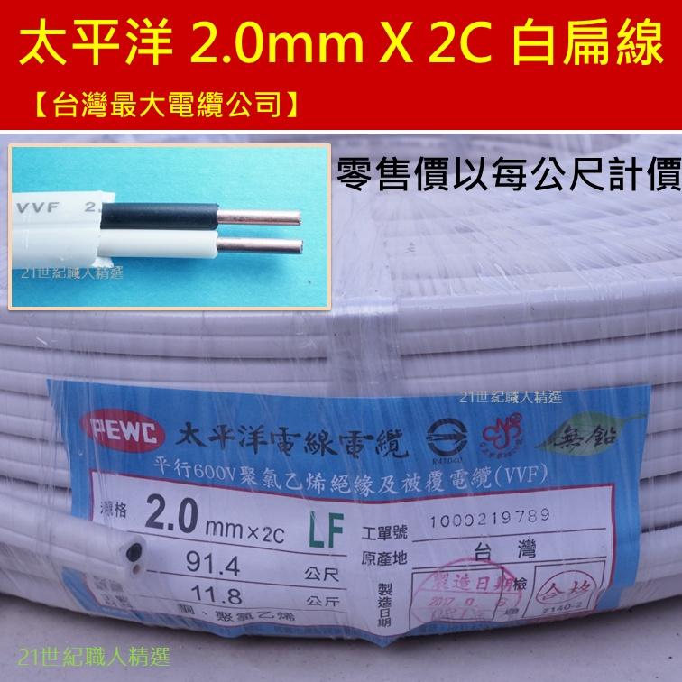 【台灣最大電纜公司】切售太平洋 2.0mm X 2C 白扁線 電線VVF 600V聚氯乙烯絕緣及披覆電纜 電源線