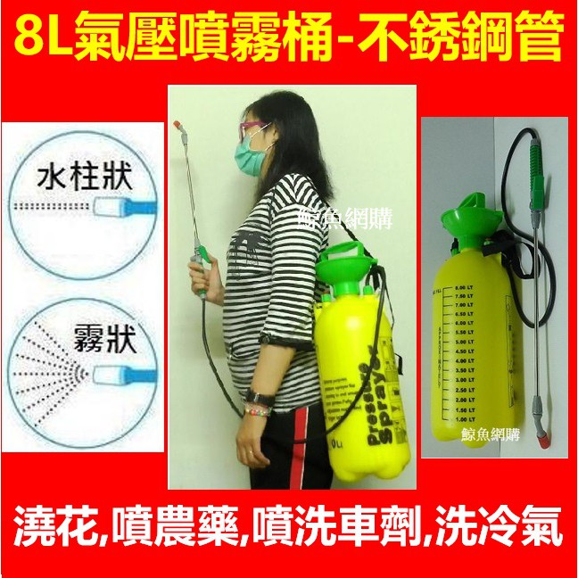 (現貨)8公升氣壓噴霧器(不銹鋼管)可背式8L噴霧桶 噴農藥桶 打氣加壓桶 澆水 澆花.洗車.噴消毒液噴水器冷氣清洗