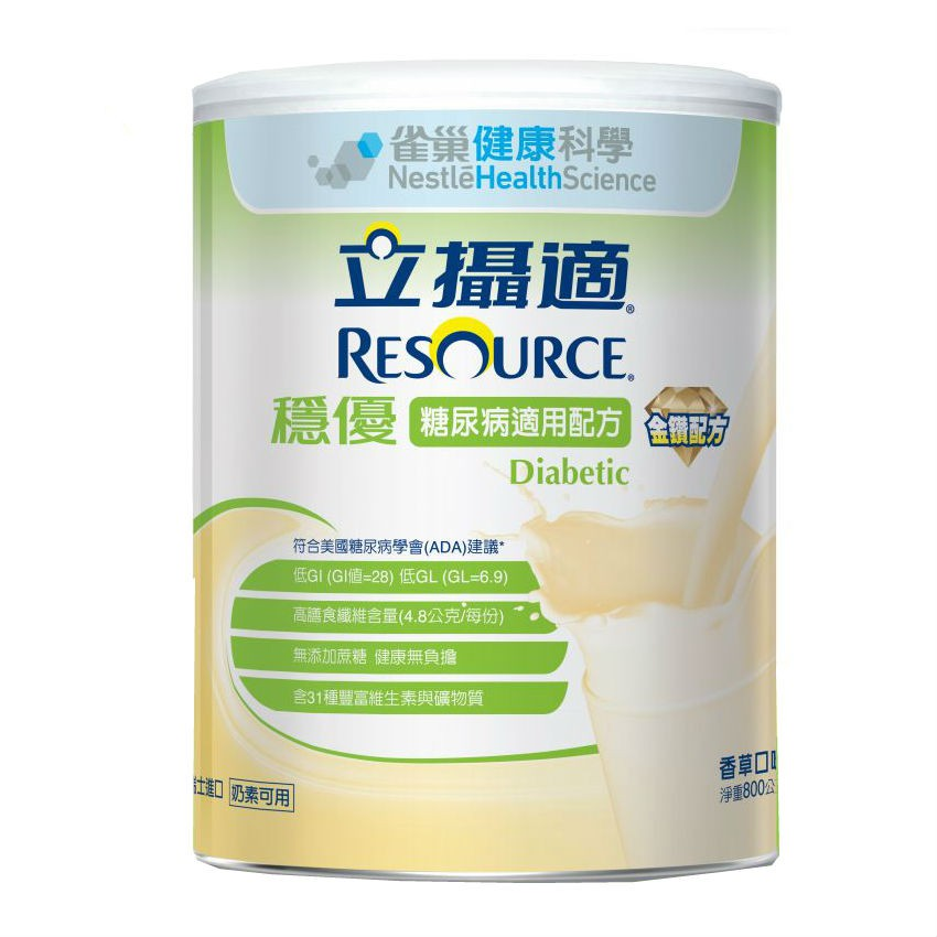 雀巢立攝適 穩優糖尿病適用奶粉 800公克/瓶