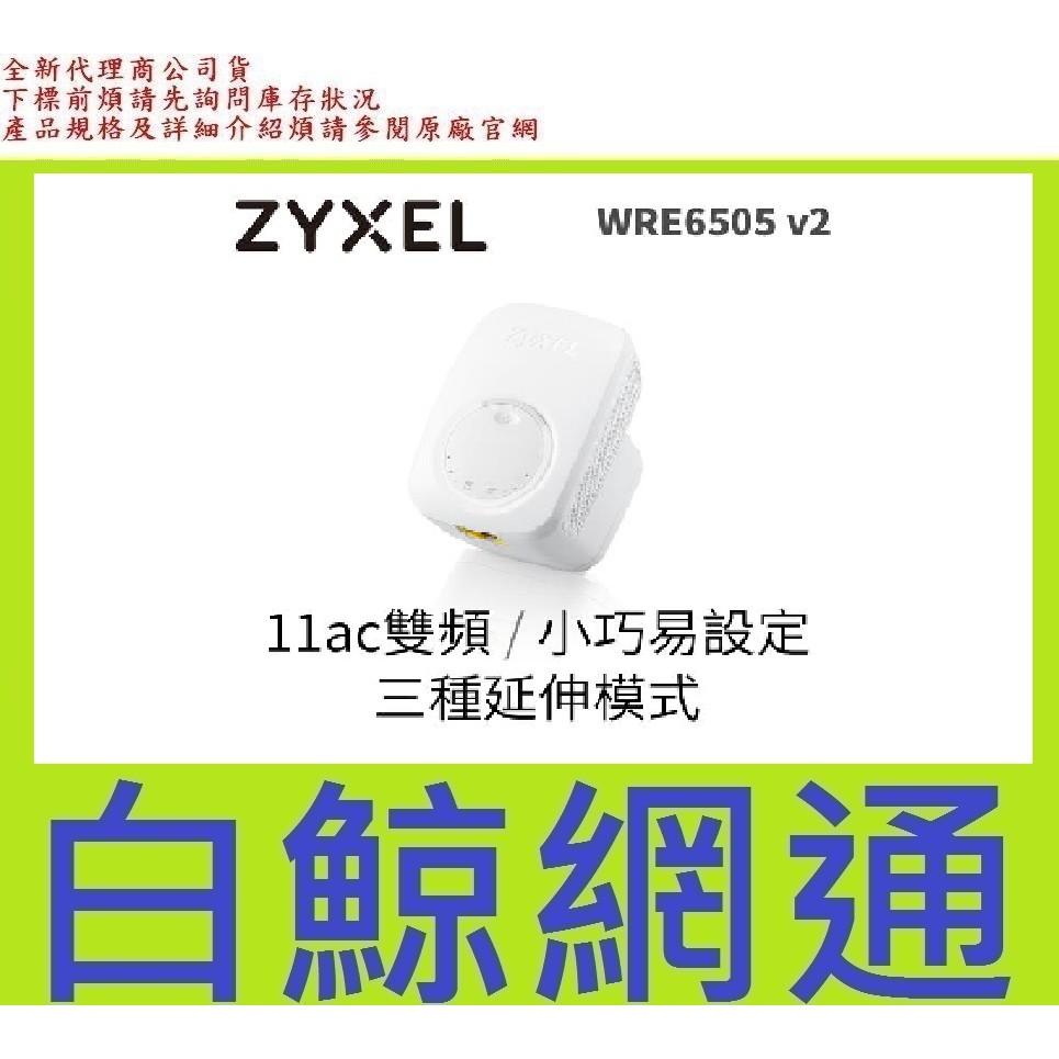 【白鯨】全新@ 合勤 ZYXEL WRE6505 v2 無線訊號延伸器 AC750