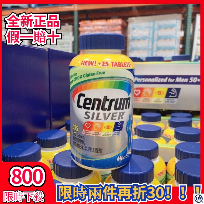 📣兩件折30🤩台灣  Centrum 男性銀寶善存 50+ 275顆 男士銀寶善存綜合維他命 效期至22年3月