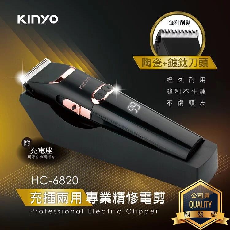 KINYO耐嘉 HC-6820/HC-6810 充插兩用專業精修電剪 雕刻電剪 電動理髮器 電推剪 剪髮器 剃刀 剃頭刀