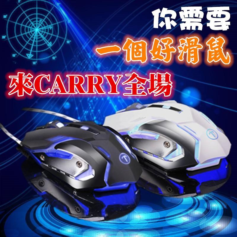 6鍵 電競滑鼠 光電滑鼠 有線遊戲鼠標CS/CF 四段 3200DPI變速競技滑鼠 金屬底座加重 另有可自定義 宏設置
