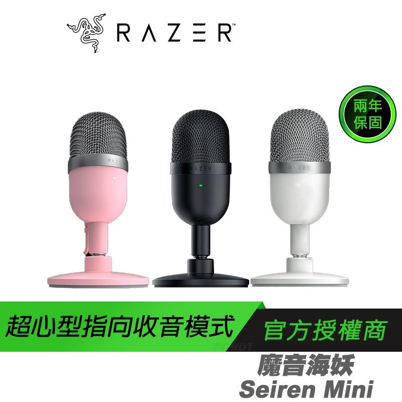 【防疫專區】RAZER 雷蛇 Seiren Mini 魔音海妖 麥克風 直播/心型麥克風/專業錄音/內建防震架/USB